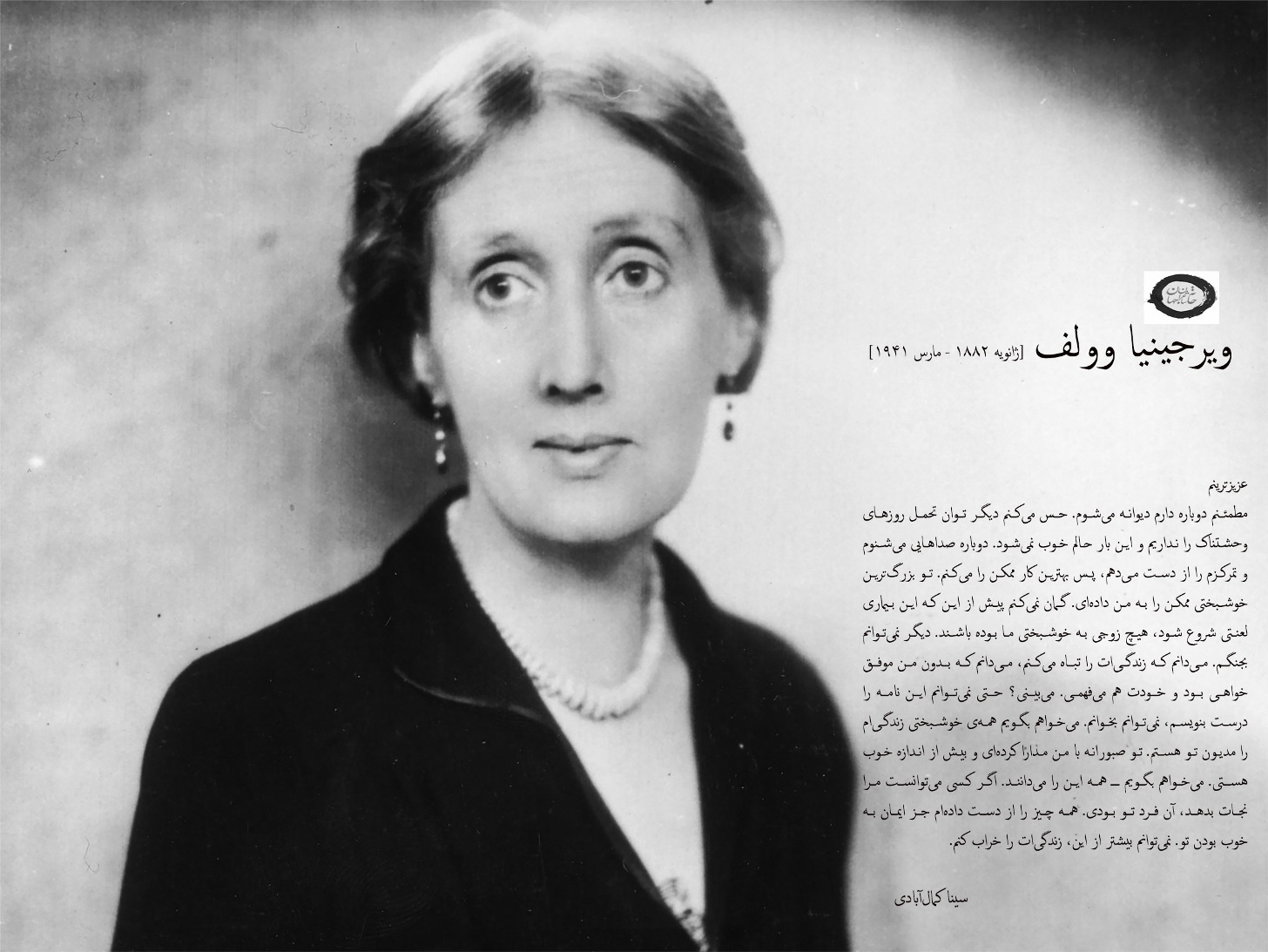 circa 1933: English critic, novelist and essayist Virginia Woolf (1882 - 1941). (Photo by Central Press/Getty Images)
