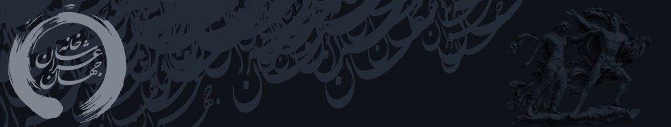 خانه شاعران جهان | Persian Anthology of World Poetry